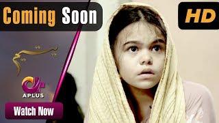Yateem  Coming Soon  Aplus Dramas  Sana Fakhar Noman Masood Maira Khan