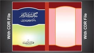 how to create book title and page cover design in coreldraw part 3