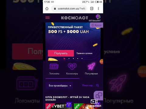 Тест онлайн казино. Космолот