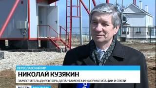 В Переславском районе появился первый мультиплекс