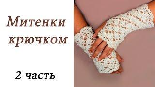 Ажурные МИТЕНКИ крючком ДЛЯ НАЧИНАЮЩИХ (2 часть) Crochet Fingerless Mitten Gloves