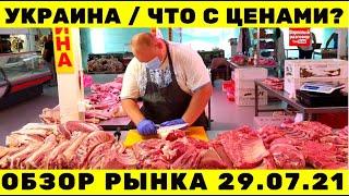 СРОЧНО!!! Обзор цен на продукты в Украине / Рынок Початок Одесса  29.07.2021