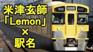 米津玄師「Lemon」の曲で東京メトロ有楽町線の新木場から西武池袋線の飯...