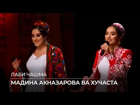 Мадина Акназарова ва Хучастаи Мирзовали - Лаби чашма 2020