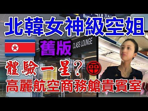 北韓女神級空姐 體驗高麗航空商務艙+平壤機場貴賓室【阿平朝鮮遊記】North Korea Travel Vlog 2 Air Koryo Business Class Experience