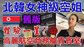 北韓女神級空姐|體驗高麗航空商務艙+平壤機場貴賓室【阿平朝鮮遊記】North Korea Travel Vlog 2 Air Koryo Business Class Experience