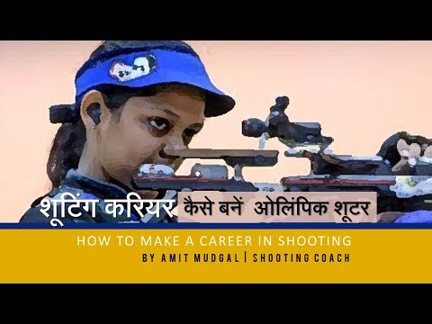 HOW TO MAKE A CAREER IN SHOOTING | By AMIT MUDGAL | SHOOTING COACH