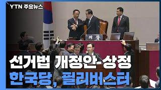 본회의 막 올랐다...필리버스터로 막아선 한국당 / YTN