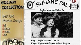 Tujhe Jeevan Ki Dor Se - Asli Naqli -  Suhanepal