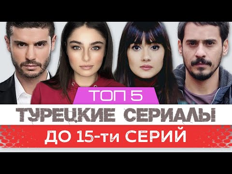 Топ 5. Небольшие турецкие сериалы до 15-ти серий