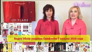 Видео обзор новинок Орифлэйм 7 каталог 2016 года(Дорогие друзья, благодарим Вас за Вашу активность, за