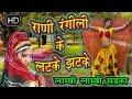 राणी रंगीली के लटके झटके || Rani Rangili Ke Latke Jhatke || लम्बी लम्बी सड़का