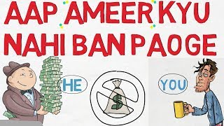 Why You will not be RICH Ever in Hindi | Why are you poor | Getting rich and wealthy techniques tips