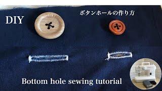 ボタンホールを縫ってみました☆DIY Buttonhole sewing tutorial thumbnail