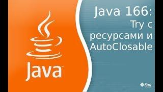 Урок Java 166 Try с ресурсами и AutoClosable