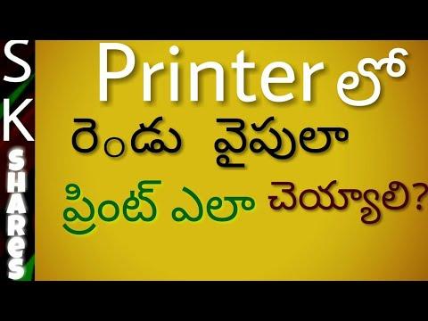 తెలుగు లో - How to print on both sides of a paper yourself - DIY in telugu