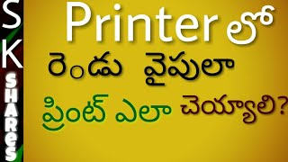 [Telugu] How to print on both sides of a paper yourself - DIY