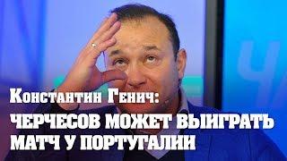 Константин Генич: Сборная России проиграет Португалии в один мяч