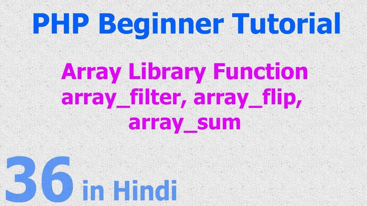 array_filter