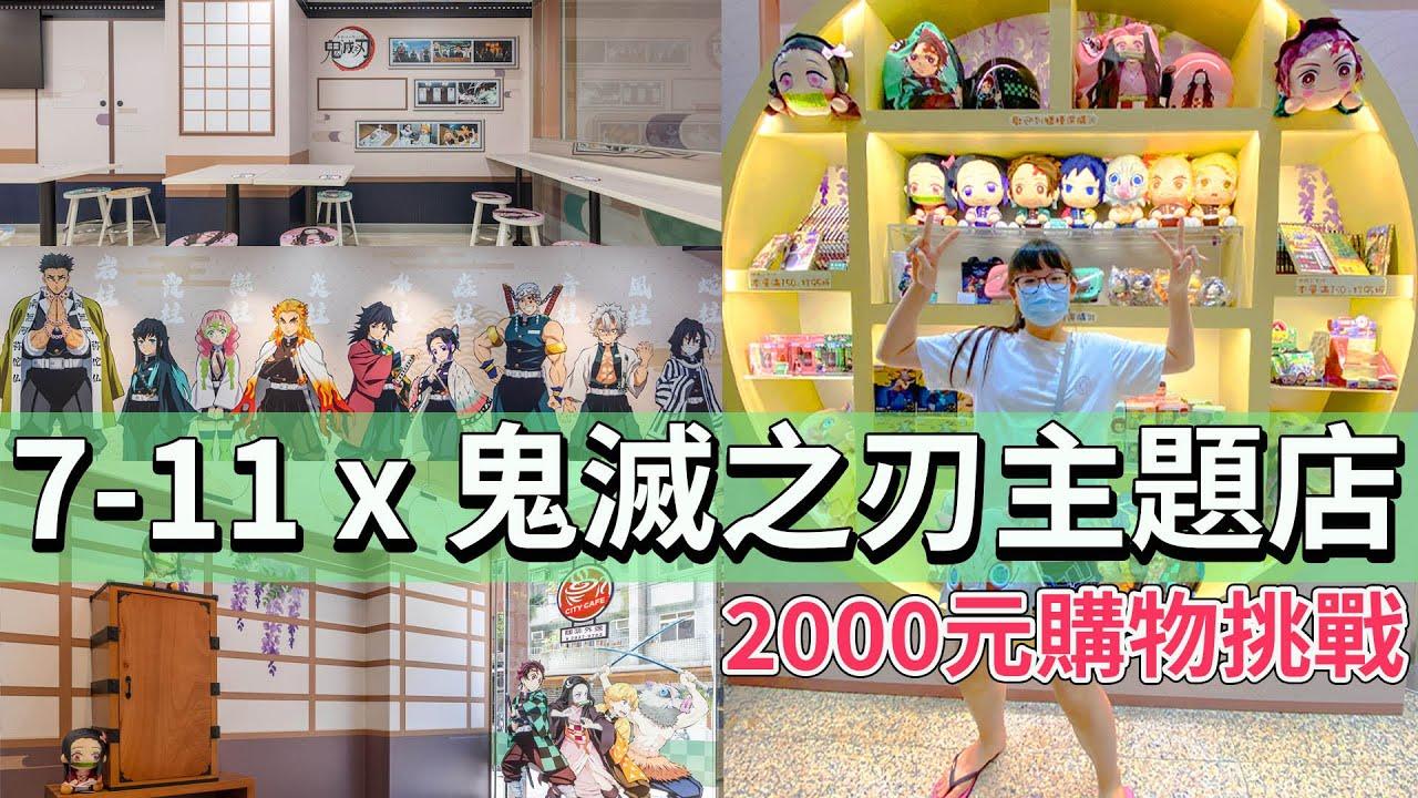 【挑戰】超商2000元挑戰 7-11 x 鬼滅之刃主題店 買了那些東西? 7-ELEVEN [NyoNyoTV妞妞TV]