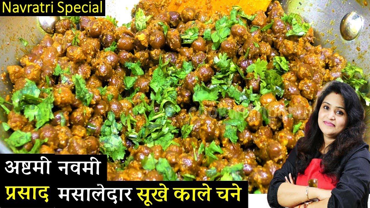 1 खास ट्रिक सेअष्टमी नवमी पर भोग के लिए मसलेदार सूखे काले चने Kala Chana Masala Recipe Navratri Bhog