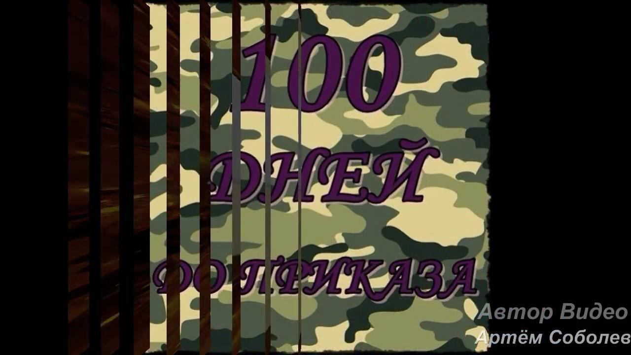 100 дней до приказа картинки