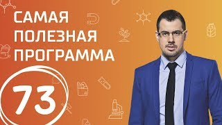 Водка-селедка. Выпуск 73 (03.02.2018). Самая полезная программа.