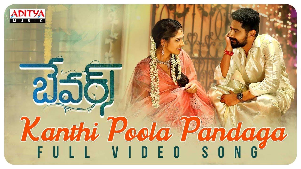 kanthi-poola-pandaga-full-video-song-bewars-video-songs-rajendra-prasad-sanjosh