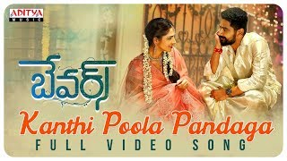 Kanthi Poola Pandaga Full Video Song  || Bewars Video Songs || Rajendra Prasad, Sanjosh