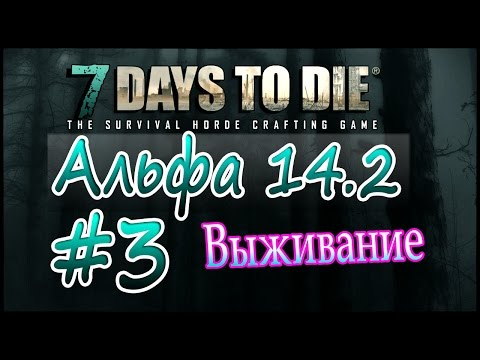 7 Days to die Альфа 14.2 Выживание на русском (часть 3) Временное убежище
