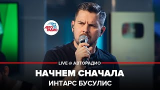 Download 🅰️ Интарс Бусулис - Начнем Сначала (LIVE @ Авторадио) Mp3 and Videos