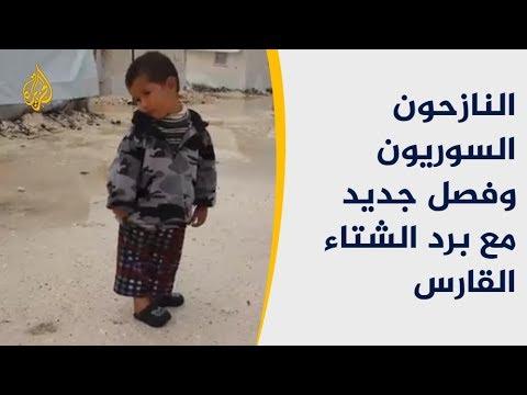 النازحون السوريون بين سطوة النظام وتقاعس المجتمع الدولي  - نشر قبل 31 دقيقة