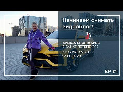 Снимаем видеоблог. Аренда спорткаров в Санкт-Петербурге. Porsche. Lamborghini.