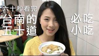 【好想吃】60秒看完台南必吃的50道小吃 - 林鮭魚YuYu (50 Snacks of Tainan in 60 secs )