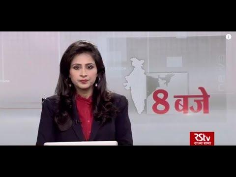 Hindi News Bulletin | हिंदी समाचार बुलेटिन – Feb 11, 2019 (8 pm)