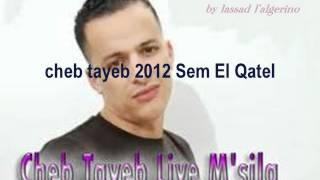 Cheb tayeb 2012 Sem EL Qatel