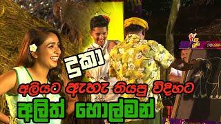 දුකා අලියට ඇහැ තියපු විදිහට අලිත් හොල්මන් | Derana Champion Stars Thumbnail