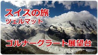 スイス旅行 ツェルマット 「ゴルナーグラート展望台」