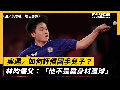 奧運/如何評價國手兒子?林昀儒父:「他不是靠身材贏球」