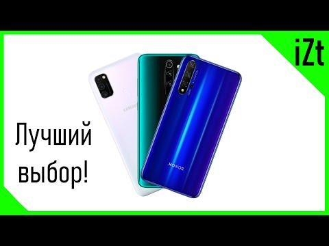 Лучшие смартфоны среднего класса | Конец 2019-Начало 2020 г.