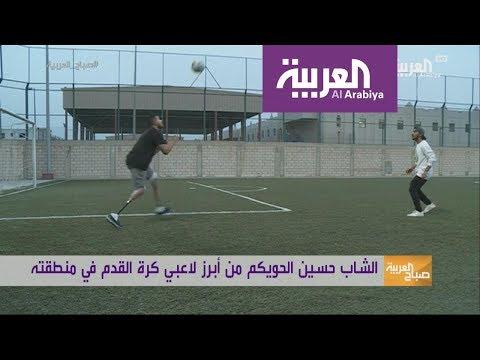 #صباح_العربية: سعودي يلعب كرة القدم مبتور الساقين  - 11:21-2018 / 4 / 17