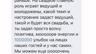 Ведущий на свадьбу/Отзывы Сергей Зайцев