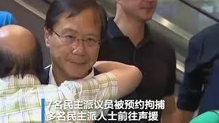 七名香港民主派议员被警方直接或预约拘捕