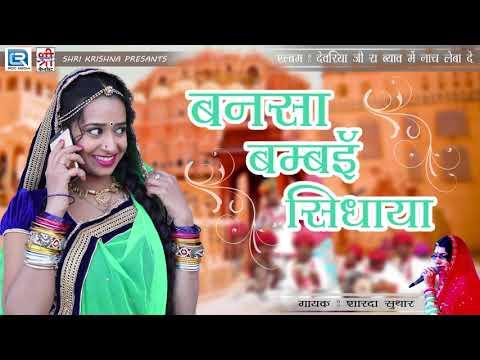 शारदा सुथार का सुपरहिट बन्ना बन्नी गीत | बनसा बम्बई सिधाया | Rajasthani Vivah Song 2017 | FULL AUDIO