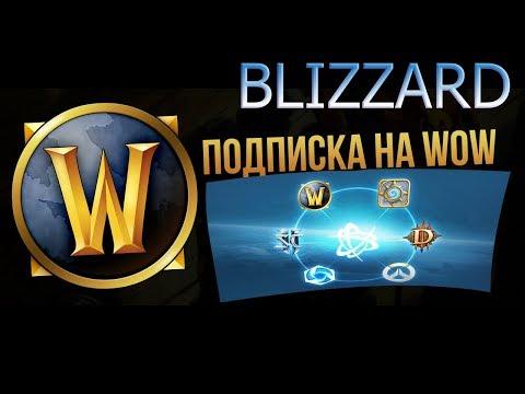 Подписка WOW через Blizzard