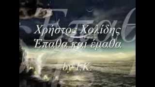 Xristos Xolidis - Epatha kai ematha / Χρήστος Χολίδης - Έπαθα και έμαθα (2013)