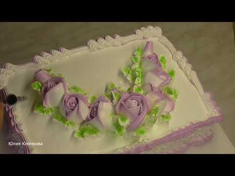 БЕЛКОВО ЗАВАРНОЙ КРЕМ. Как красиво и быстро украсить торт. Мои работы. Юлия Клочкова.