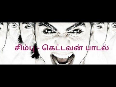 kettavan-video-song---en-idhayathai-thirudi---by