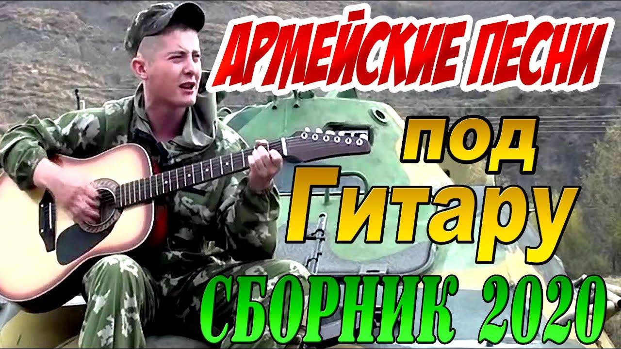 Армейские Песни под Гитару ЛУЧШИЙ СБОРНИК 2020
