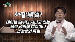 [김경식의 한방에 알고싶다] 한의학에서 보는 체질이란?…